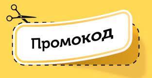 Что такое промокод? Вся правда о скидочных купонах – ПромКод.ру
